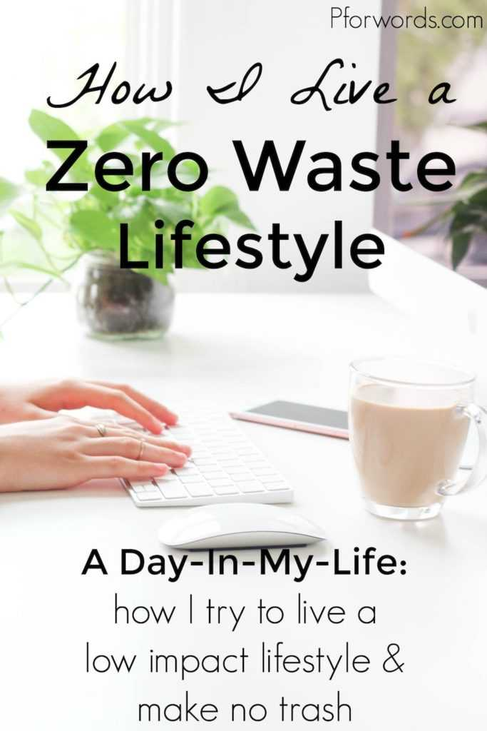 In case you were curious how I make minimal amounts of trash on a daily basis, check out how I live! Easy examples will make it simple for you to implement some changes too!