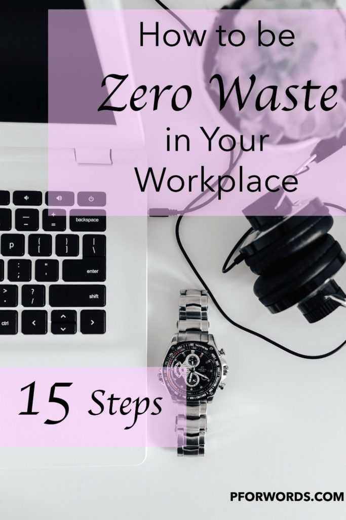 How to be zero waste while at work is really easy! Implement personal actions to lessen your trash output, and/or get your workplace on board too!