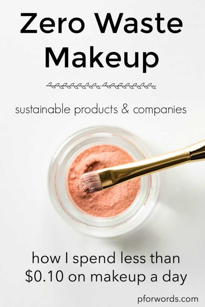 Green-ify your makeup routine with these products! You can also check out zero waste makeup companies that offer high quality products without spending a crap ton of money